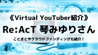 Re:AcT所属の琴みゆりさんとは?ことまとやクラウドファンディングも紹介!