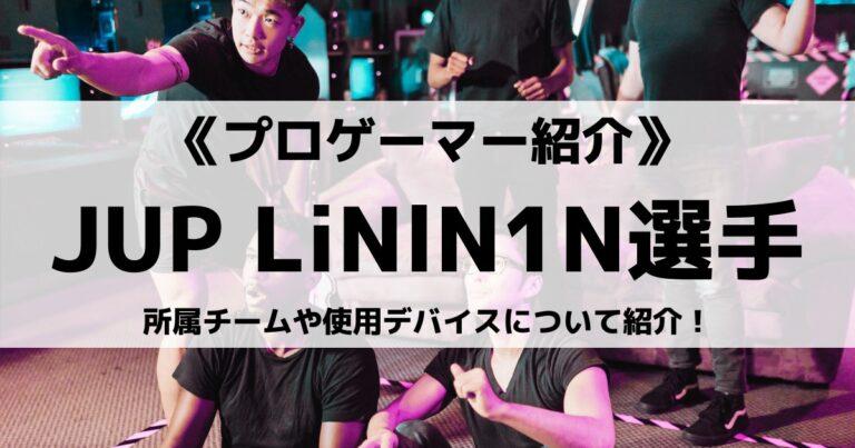 JUPITER所属のLiNlN1N選手とは?所属チームや使用デバイスについて紹介!