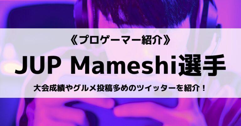 JUPITER所属Mameshi選手とは?大会成績やグルメ投稿多めのツイッターを紹介!