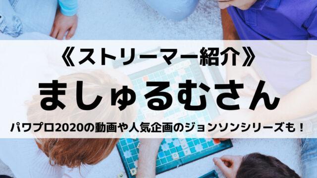 ましゅるむさんとは?パワプロ2020の動画や人気企画のジョンソンシリーズも紹介!