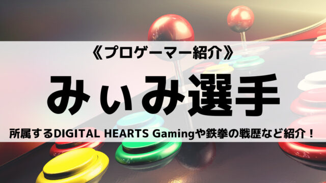 DIGITAL HEARTS Gamingのみぃみ選手とは?鉄拳の戦歴など紹介!