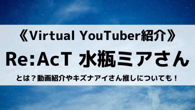 Re:AcT所属の水瓶ミアさんとは?動画紹介やキズナアイさん推しについても!