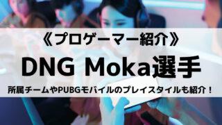 DNGのMoka選手とは?所属チームやPUBGモバイルのプレイスタイルも紹介!