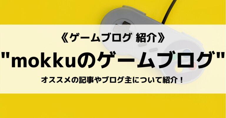 mokkuのゲームブログ