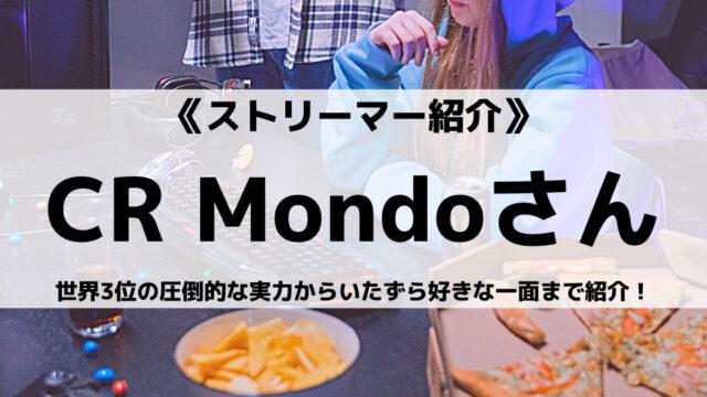 CR所属のMondoさんとは?世界3位の圧倒的な実力からいたずら好きな一面まで紹介!