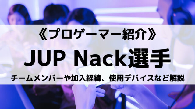 JUPITERのNack選手とは?チームメンバーや加入経緯、使用デバイスなど解説