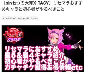sin七つの大罪X-TASY