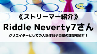 Riddle所属Neverty7さんとは?クリエイターとしての人気作品や自慢の部屋を紹介!