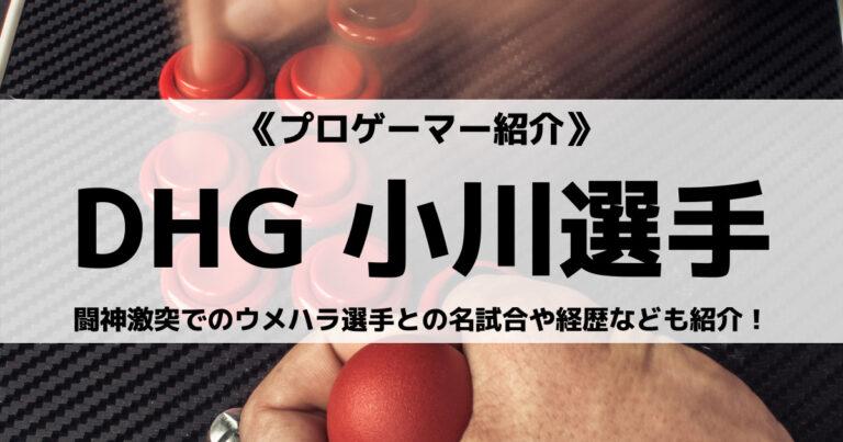 DHG所属の小川選手とは?闘神激突でのウメハラ選手との名試合や経歴なども紹介!