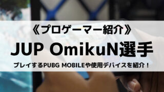 JUPITER所属のOmikuN選手とは?プレイするゲームや使用デバイスを紹介!