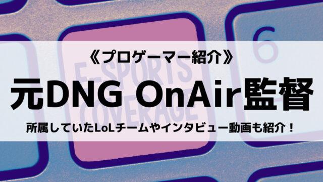 元DNGのOnAir監督とは?所属していたLoLチームやインタビュー動画も紹介!