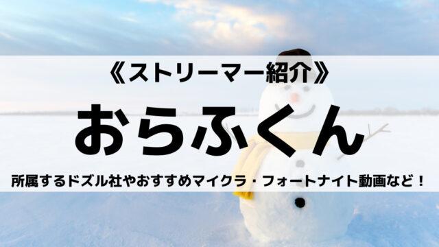 ドズル社所属のおらふくんとは?おすすめのマイクラ・フォートナイト動画など紹介!