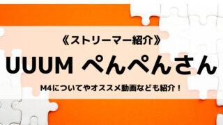 「UUUM」の「ぺんぺん」さんについて紹介!
