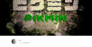 ピクミン_shiki