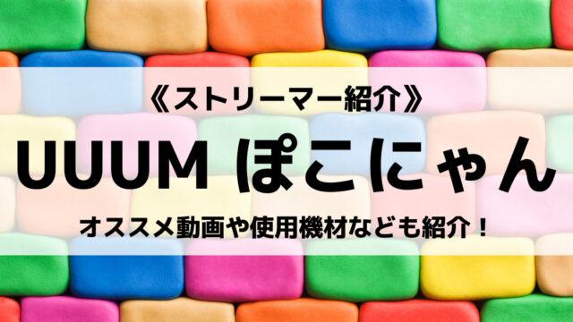 「UUUM」の「ぽこにゃん」について紹介!