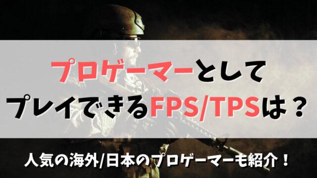 プロゲーマーとしてプレイできる「FPS/TPS」ゲームは?