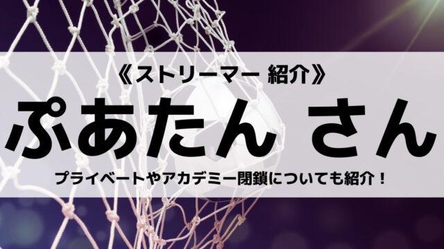 サッカー実況者の「ぷあたん」さんについて紹介!