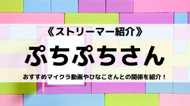 UUUM所属のぷちぷちさんとは?おすすめマイクラ動画やひなこさんとの関係を紹介!