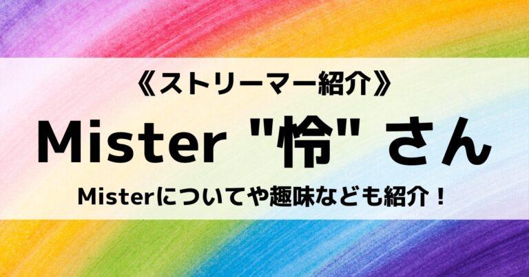 「Mister」の「怜」さんについて紹介!