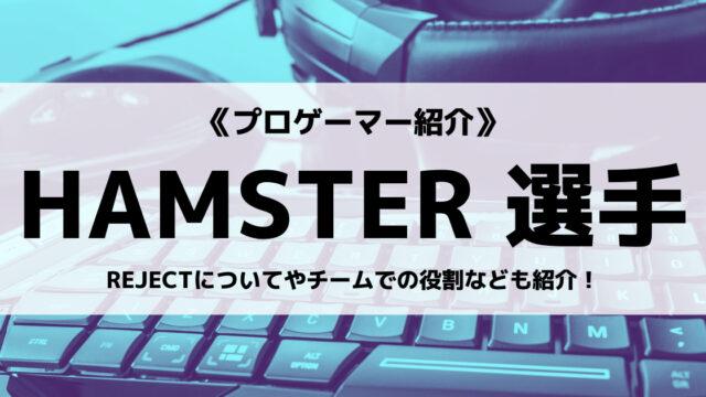 「REJECT」の「HAMSTER」選手について紹介!