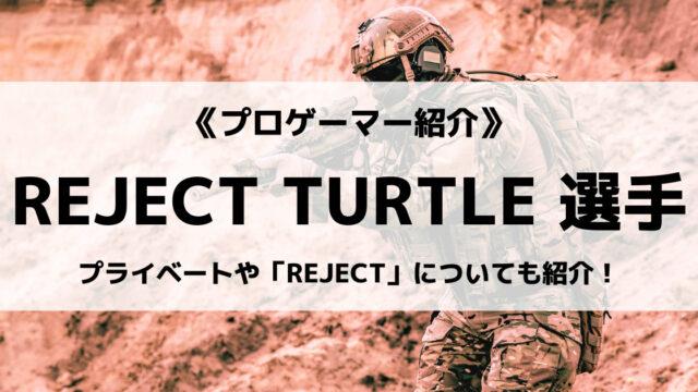 「REJECT」の「TURTLE」選手について紹介!