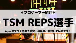 TSMのREPS選手とは?Apexのマウス感度や設定、身長など解説していきます!