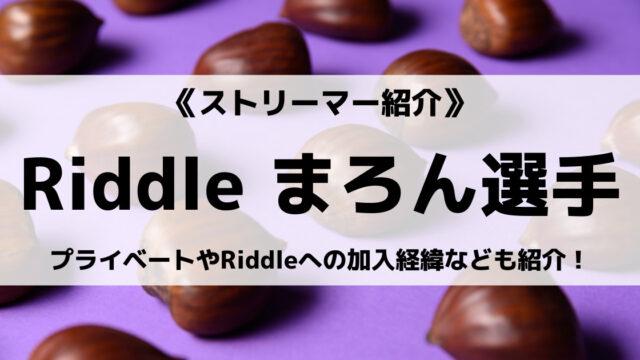 「Riddle」の「マロン」選手について紹介!