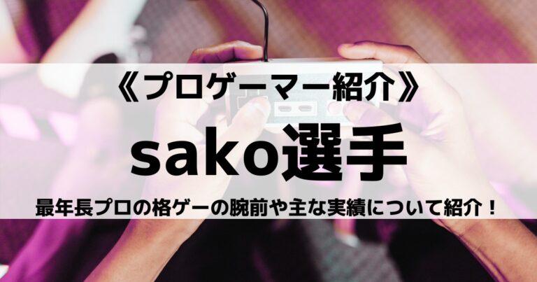 FAV gaming所属のsako選手とは?格ゲーの腕前や主な実績について紹介!