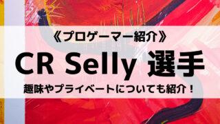 「Crazy Raccoon」の「Selly」選手について紹介!