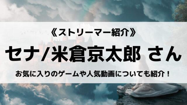 「セナ/米倉京太郎」さんについて紹介!