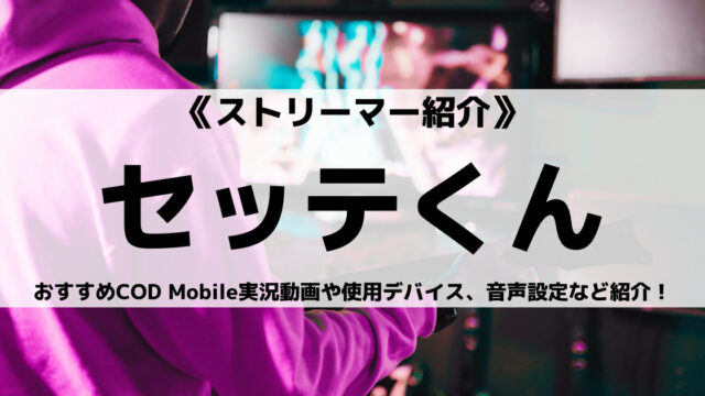 COD Mobile実況のセッテくんとは?おすすめ動画やデバイス、音声設定など紹介!
