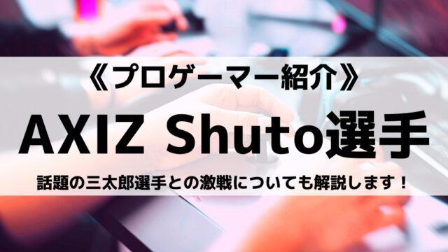 AXIZ所属Shuto選手とは?話題の三太郎選手との激戦についても解説します!