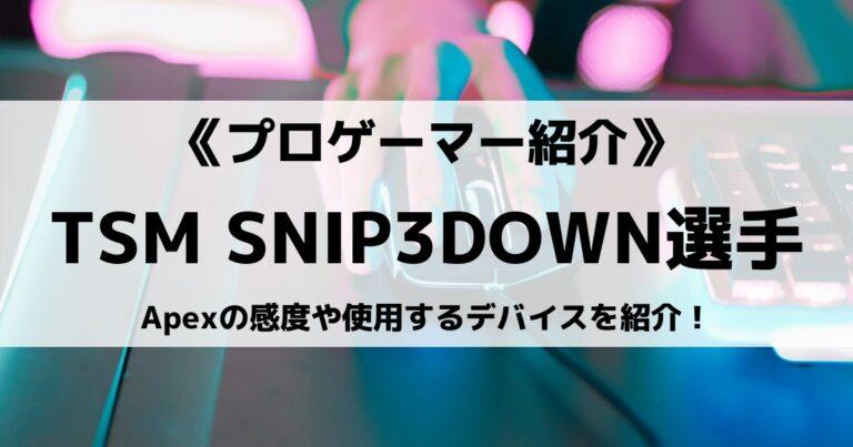TSMのSNIP3DOWN選手とは?Apexの感度や使用するデバイスを紹介!