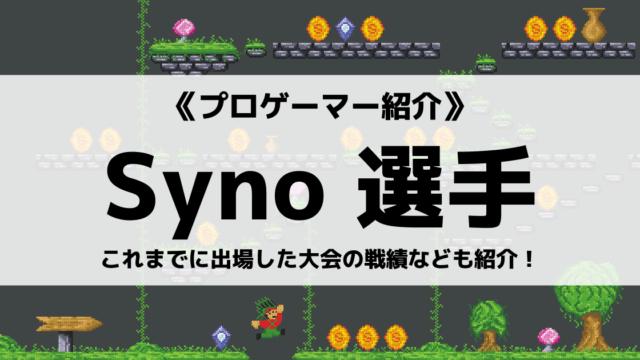 元「JUPITER」の「Syno」選手について紹介!