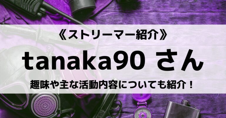 tanaka90(田中90)さんについて紹介!