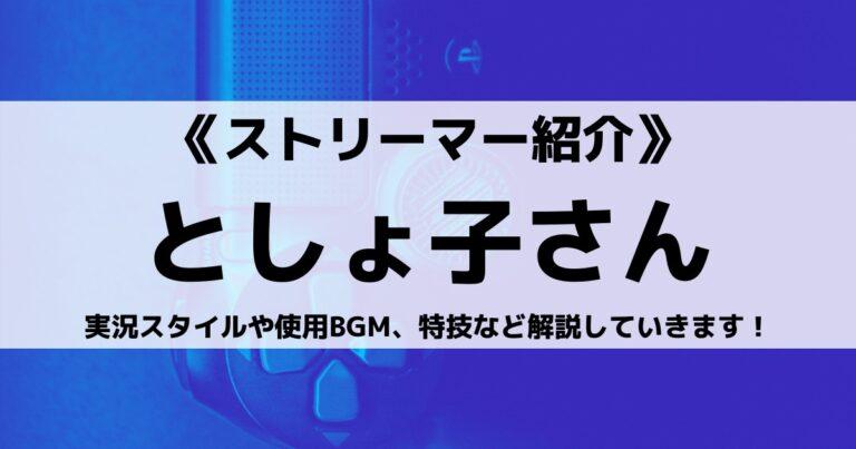 ゲーム実況者のとしょ子さんとは?実況スタイルや使用BGM、特技など解説していきます!