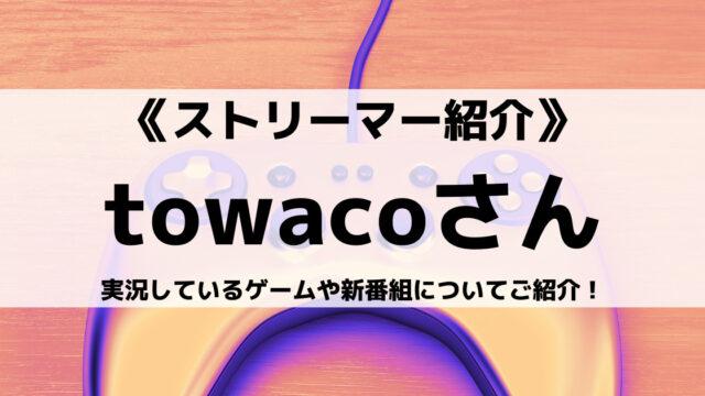 人気ゲーム実況者towacoさんとは?実況しているゲームや新番組についてご紹介!