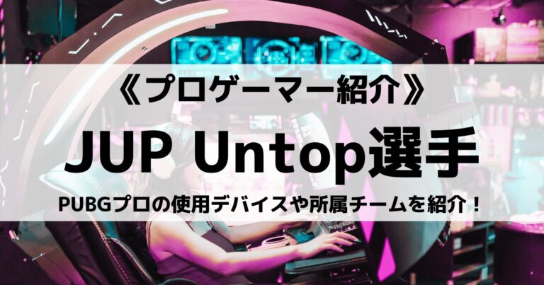 JUPITER所属のUntop選手とは?PUBGプロの使用デバイスやチームを紹介!