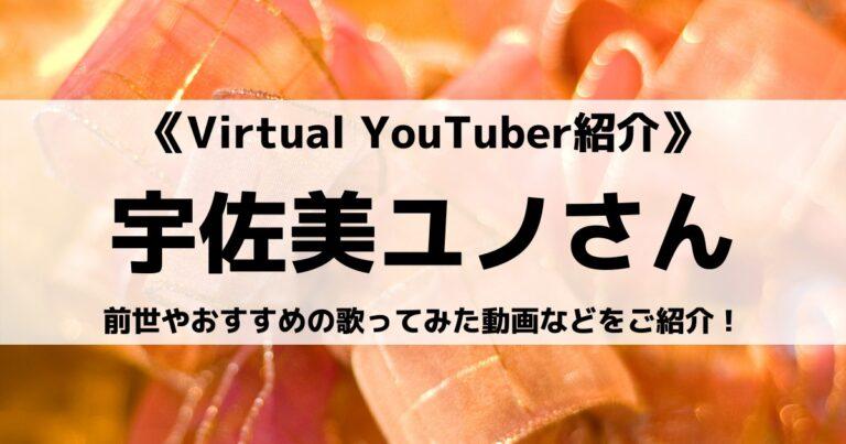 Re:AcTの宇佐美ユノさんとは?前世やおすすめの歌ってみた動画などをご紹介!