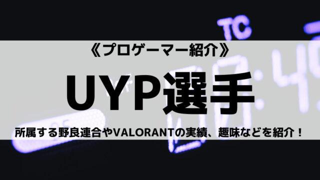 野良連合所属のUYP選手とは?VALORANTの実績から趣味まで紹介します!