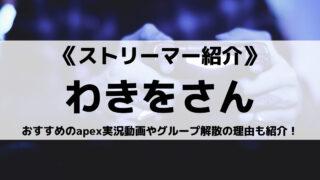 わきをさんとは?おすすめのapex実況動画やグループ解散の理由も紹介!