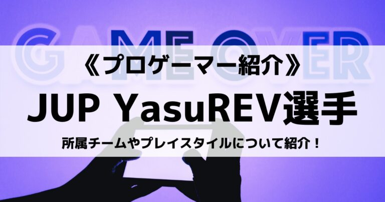 JUPITER所属のYasuREV選手とは?所属チームやプレイスタイルについて紹介!