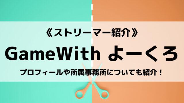 「GameWith」の「よーくろ」についても紹介!