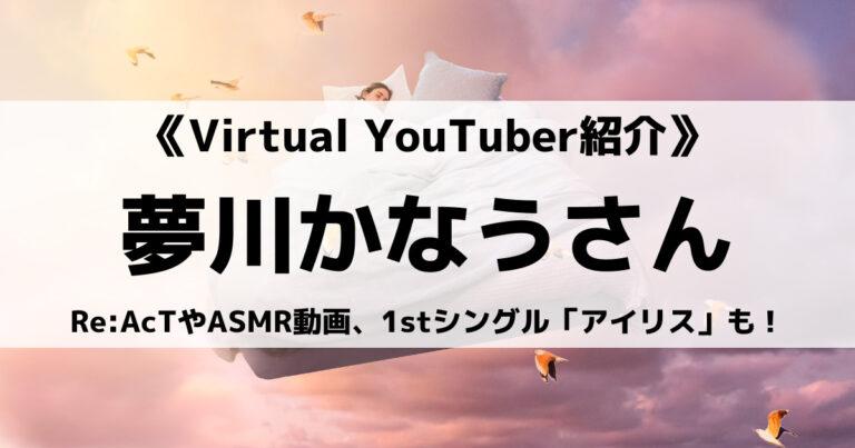 Re:AcTの夢川かなうさんとは?ASMR動画や1stシングル「アイリス」も紹介!