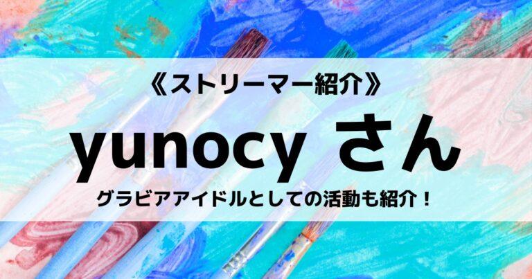 ストリーマーの「yunocy」さんについて紹介!