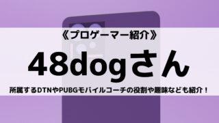 DTNの48dog(しばけん)さんとは?コーチの役割や趣味なども紹介!