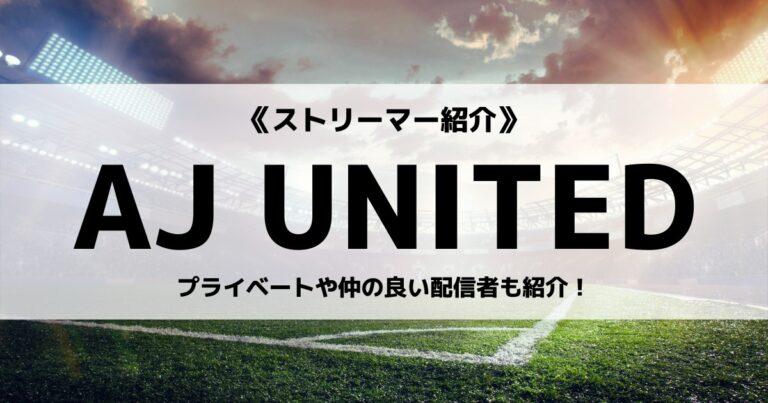 「UUUM」の「AJ UNITED」について紹介!