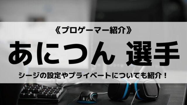 「CYCLOPS ATHLETE gaming」の「あにつん」選手について紹介!