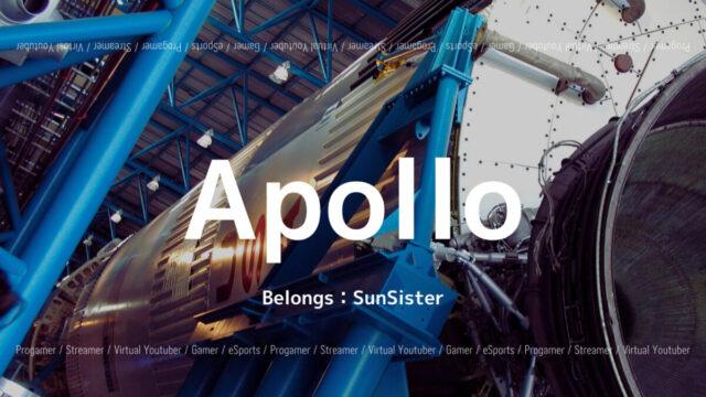 「SST」の「Apollo」選手について紹介!