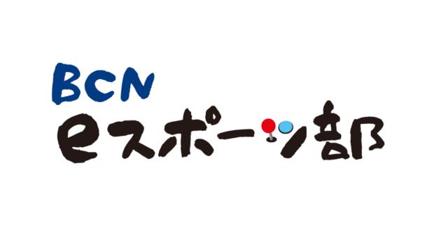 BCNeスポーツ部